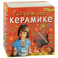 Набор для творчества Рисуем на керамике4620757020081С этим набором Вы сможете раскрасить чашку с блюдцем и сделать собственные красочные глиняные сувениры! В этом Вам поможет 48-страничная книга с подробными инструкциями. Заодно Вы узнаете, чем гжель отличается от филимоновской росписи, и научитесь рисовать кельтские и индийские узоры.