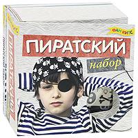 Набор для творчества Пиратский набор4620757020050В этом наборе есть все необходимое доя здорового пиратского отдыха - колода пиратских карт, компас, стикеры, пиратская бандана и веселая игра Пиратский поход. Для более интересной игры в набор входит увлекательная книга с цветными иллюстрациями и инструкциями. Характеристики: Материал: пластик, текстиль, бумага. Размер упаковки: 17 см х 6 см х 17 см.