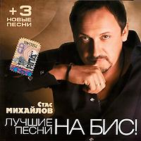 Стас Михайлов. Лучшие песни на бис! 2010 Audio CD