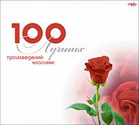 Zakazat.ru 100 лучших произведений классики (mp3)