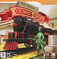 Моя первая железная дорогаСерия железнодорожных симуляторов Trainz разрабатывалась более 10 лет. По всему миру были проданы миллионы копий этих игр! На основе этой замечательной серии компания N3V Games создала совершенно новую игру под названием Моя первая железная дорога, которая предназначена для самых маленьких пользователей. В ней Вы управляете различными поездами, которые перемещаются по жилому дому. В игре есть уже готовые маршруты, но пользователь может создавать и собственные дороги, расставляя разные объекты по комнатам и строя железные дороги там, где ему хочется, с помощью специальной функции прокладки железнодорожных путей. Вы можете играть в четырех помещениях: детской спальне, гостиной, гараже и на кухне. Особенности игры: Четыре уникальных виртуальных игровых комнаты. Девять разных подробно прорисованных поездов на выбор. Простая система перестановки объектов и прокладки рельсов. Простые в обращении меню и интуитивно понятный пользовательский...