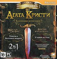 Агата Кристи: Коллекция детективов 2 в 1