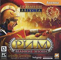 Великие Эпохи: Рим - Правление Августа