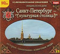 Санкт-Петербург - культурная столица: История. Памятники. Известные люди