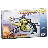 Сборная модель Советский ударный вертолет Ми-24В/ВП Крокодил7293Сборная модель Советский ударный вертолет Ми-24В/ВП Крокодил привлечет внимание не только ребенка, но и взрослого и позволит своими руками создать уменьшенную копию известного вертолета. Производство нового варианта боевого вертолета Ми-24В началось в 1976 г. От ранней модификации В отличался принципиально новым противотанковым комплексом Штурм-В с системой наведения Радуга-Ш, способным поражать цель с высочайшей вероятностью - более 92%. Иными словами, из 10 выпущенных ракет бронеобъекты противника поражали 9 или даже все 10! Ми-24В существенно превосходил по боевой эффективности своего американского соперника АН-1S Super Cobra. С 1976 г. по 1986 г. было выпущено около тысячи Ми-24В. В составе ограниченного контингента советских войск эти вертолеты воевали в Афганистане, поставлялись на экспорт во многие страны мира. В настоящее время они составляют основу армейской авиации России. Модель создавалась при помощи специалистов МВЗ им. Миля и абсолютно точно...
