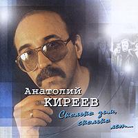 Анатолий Киреев. Сколько зим, сколько лет...