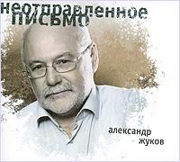 Александр Жуков. Неотправленное письмо 2010 Audio CD