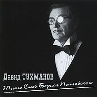 Издание содержит 8-страничный буклет с текстами песен и дополнительной информацией на русском языке.