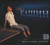 Издание содержит 8-страничный буклет с текстами песен на русском языке.