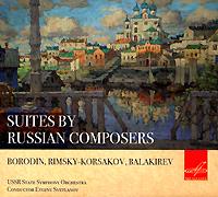 Сюиты русских композиторов