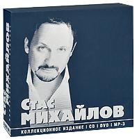 Стас Михайлов. Коллекционное издание (10 CD + 3 mp3 + 3 DVD) 2010 CD + mp3 + DVD