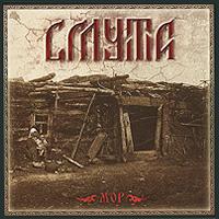 Издание содержит 12-страничный буклет с фотографиями и текстами песен на русском языке