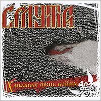 Издание содержит 6-страничный буклет с текстами песен на русском языке