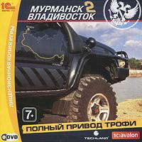 Полный привод. Трофи «Мурманск–Владивосток 2»