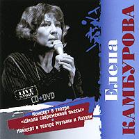 Елена Камбурова. Live Story (CD + DVD)