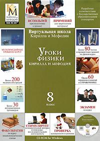 Уроки физики Кирилла и Мефодия. 8 класс Нью Медиа Дженерейшн / Кирилл и Мефодий
