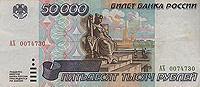 Купюра 50000 рублей. Россия, 1995 год131004Купюра 50000 рублей. Россия, 1995 год. Размер 14,7 х 6 см. Сохранность хорошая.