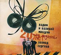 Стихи: Леонид Сергеев