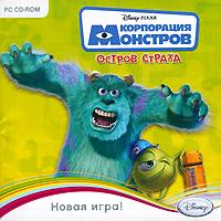 Корпорация монстров. Остров страха, Новый Диск / Disney / Pixar