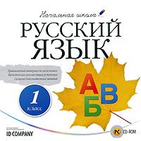 Начальная школа. Русский язык. 1 класс