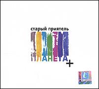 Издание содержит 8-страничный буклет с аккордами и текстами песен на русском языке.