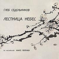 Глеб Седельников. Лестница небес