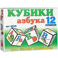 Кубики «Азбука для маленьких», 12 шт