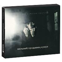 Издание содержит 24-страничный буклет с фотографиями и текстами песен на русском языке. Диски упакованы в Digi Pack и вложены в картонную коробку.