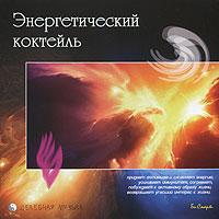 Zakazat.ru Энергетический коктейль
