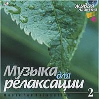 Музыка для релаксации 2