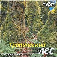 Zakazat.ru Тропический лес. Музыка для релаксации