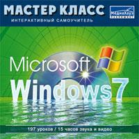 Мастер-класс Microsoft Windows 7