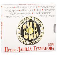 Zakazat.ru Песни Давида Тухманова (mp3)