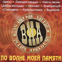 Zakazat.ru: Золотые хиты ВИА. По волне моей памяти