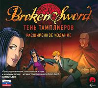 Broken Sword: Тень тамплиеров. Расширенное издание