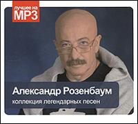 Александр Розенбаум. Коллекция легендарных песен (mp3) 2011 MP3 CD