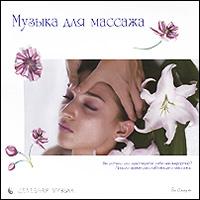 Zakazat.ru: Музыка для массажа