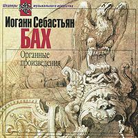 Иоганн Себастьян Бах. Органные произведения