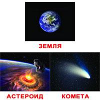 Комплект карточек КосмосВСПБК-КосмосКомплект Космос содержит 20 карточек с изображениями планет, звезд и других объектов, связанных с космосом: Луна, Уран, Марс, Земля, Венера, Сатурн, Звезда, комета, Нептун, Юпитер, спутник, астероид, затмение, Меркурий, галактика, космонавт, обсерватория, солнечная система, космический корабль, космическая станция. Просмотр таких карточек позволяет ребенку быстро усвоить названия космических объектов, запомнить, как они пишутся, развивает у него интеллект и формирует фотографическую память. На обратной стороне карточки представлена информация об объекте, изображенном на ней, а также дан текст задания и загадка. Характеристики: Размер карточки: 19,5 см х 16,5 см. Рекомендуемый возраст: от 6 месяцев.