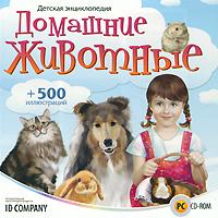 Детская энциклопедия. Домашние животные Новый Диск / ID Company