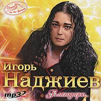 Zakazat.ru Игорь Наджиев. Благодарю... (mp3)