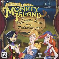 Tales of Monkey Island: Глава 2. Осада Рыбацкого рифаTales of Monkey Island - это пятая часть знаменитой саги, разработанная Telltale Games совместно с LucasArts. Игра начинается через несколько лет после событий, разворачивавшихся в Escape from Monkey Island. Во втором эпизоде нашей истории грозный пират Гайбраш сбежал с острова, но его рука все еще поражена заразой, а ЛеЧак, в человеческом облике, ухлестывает за Илэйн. И надо же было, именно в этот момент, встретится с охотницей за пиратами! Она ловкий и опытный боец, но Гайбраш и сам не лыком шит. Морган ЛеФлэй только и смогла, что отрубить зараженную руку после чего, усилиями нашего героя, оказалась за бортом. Жаль, но она повредила мачту Нарвала и придется нам причалить на острове Рыбацкий Риф, в городе русалок. Здесь, среди ожесточенного противостояния зараженных пиратов и невинного морского народа, и начинает развиваться история второй главы. А ситуация не простая - приходится разрываться на части, избегая упорно идущей по его следу охотницы, защищать...