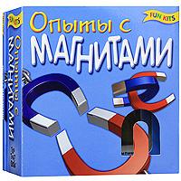 Набор для творчества Опыты с магнитами4620757020104С набором для творчества Опыты с магнитами Вы сможете самостоятельно провести 20 увлекательных экспериментов, а также поиграть с магнитами. В набор входит все необходимое: 7 магнитов различной формы, капсула с железной стружкой. Для более интересной игры в набор входит увлекательная книга с цветными иллюстрациями и инструкциями.