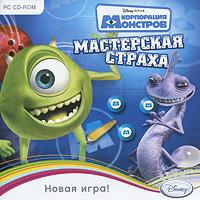 Корпорация монстров. Мастерская страха, Новый Диск / Disney Interactive