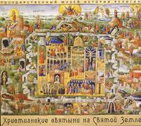 Христианские святыни на Святой земле