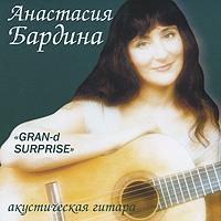 Анастасия Бардина. Gran-d Surprise