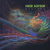 Издание содержит небольшую раскладку с текстами песен на русском языке.