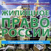 Жилищное право России. Учебно-практическое пособие