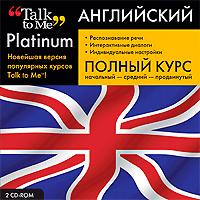Talk to Me Platinum. Английский язык Новый Диск / Auralog
