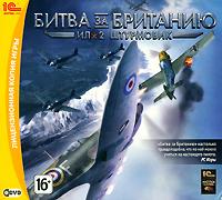 Ил-2 Штурмовик: Битва за Британию, 1С-СофтКлаб / 1C: Maddox Games